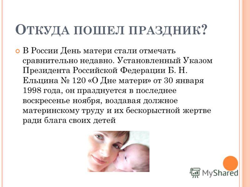 презентация к дню матери бесплатно