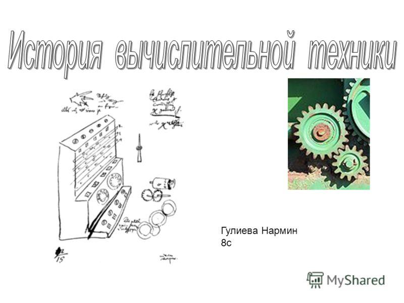 Гулиева Нармин 8с