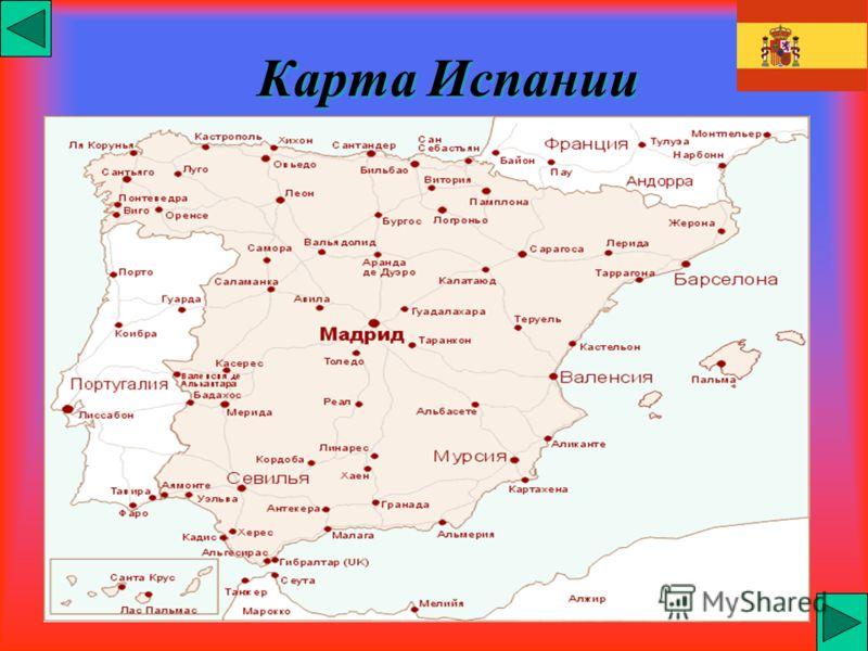 ИСПАНИЯ ГЕРБ КАРТА ИСПАНИИ ИСТОРИЯ СТРАНЫ НАСЕЛЕНИЕ ГОРОДА ИСПАНИИ СТОЛИЦА - МАДРИД