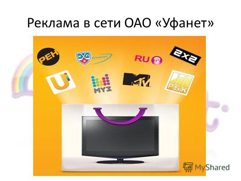 Реклама в сети ОАО «Уфанет»