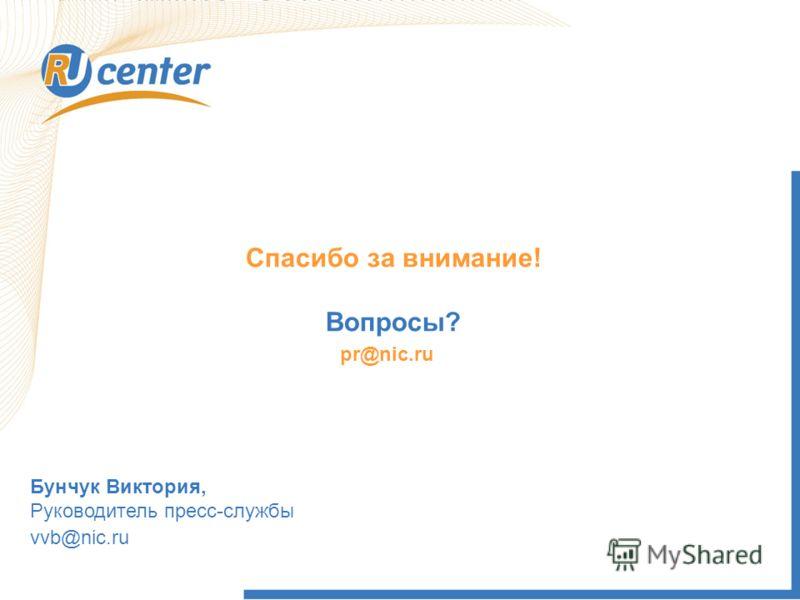 Спасибо за внимание! Вопросы? pr@nic.ru Бунчук Виктория, Руководитель пресс-службы vvb@nic.ru
