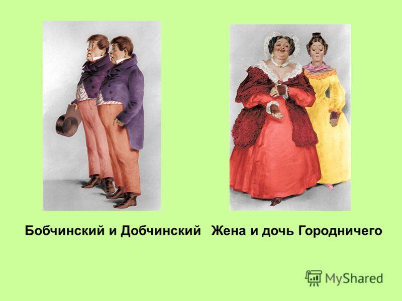 Бобчинский и ДобчинскийЖена и дочь Городничего