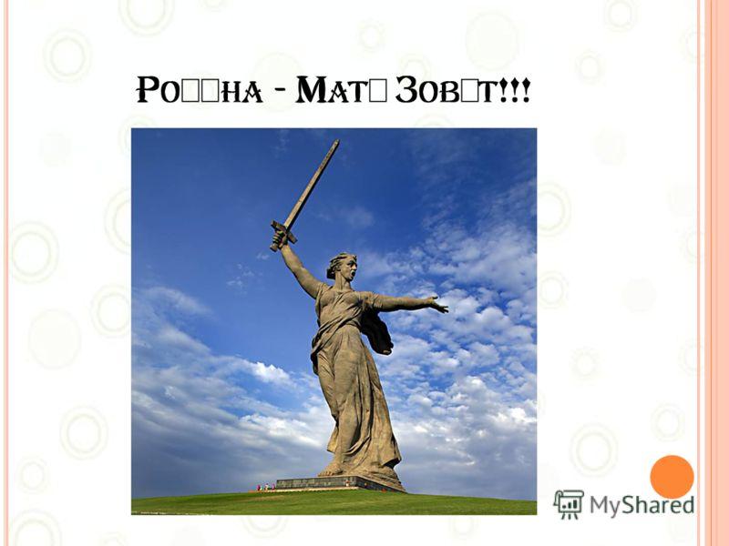Р ОДИНА - М АТЬ З ОВЕТ !!!
