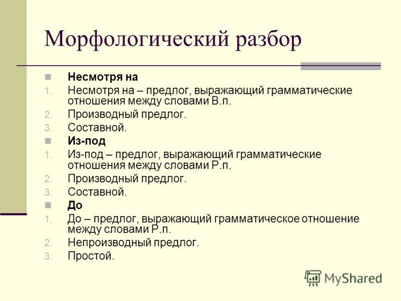 Морфологический разбор