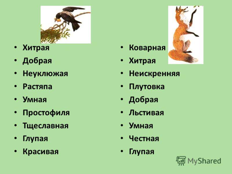 нежный, добрый главная среди птиц от слова вещунья - предсказательница Ангельский (голосок) - Царь – птица - Вещуньина (голова) - Словарная работа