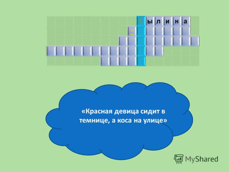 * «Из того ли то города из Мурома, Из того ли села из Карачарова Выезжал удаленький дородный добрый молодец» Определи литературный жанр