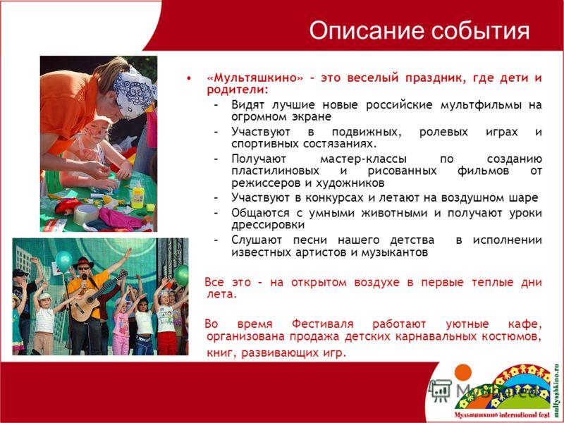 Описание события «Мультяшкино» – это веселый праздник, где дети и родители: –Видят лучшие новые российские мультфильмы на огромном экране –Участвуют в подвижных, ролевых играх и спортивных состязаниях. –Получают мастер-классы по созданию пластилиновы