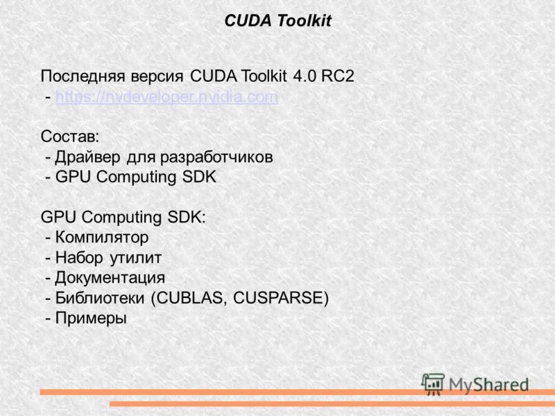 Последняя версия CUDA Toolkit 4.0 RC2 - https://nvdeveloper.nvidia.comhttps://nvdeveloper.nvidia.com Состав: - Драйвер для разработчиков - GPU Computing SDK GPU Computing SDK: - Компилятор - Набор утилит - Документация - Библиотеки (CUBLAS, CUSPARSE)