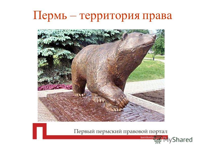 Пермь – территория права