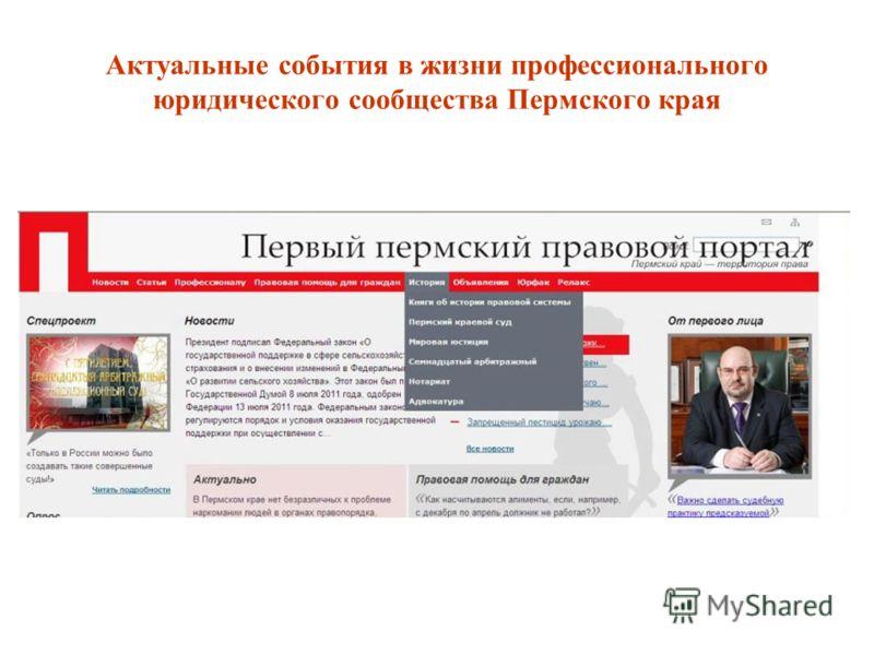 Актуальные события в жизни профессионального юридического сообщества Пермского края