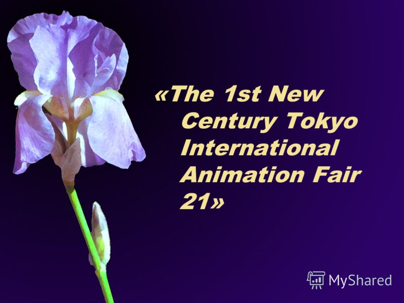 «The 1st New Century Tokyo International Animation Fair 21»