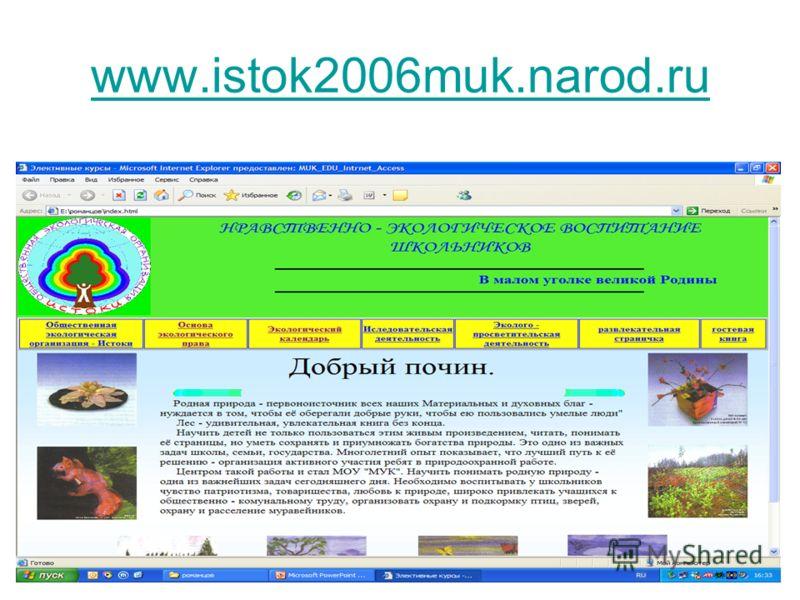 www.istok2006muk.narod.ru