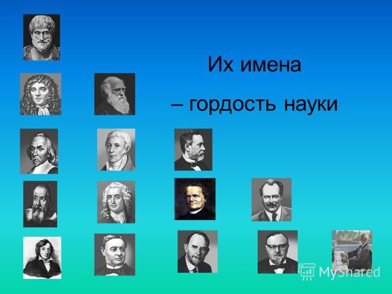 Их имена – гордость науки