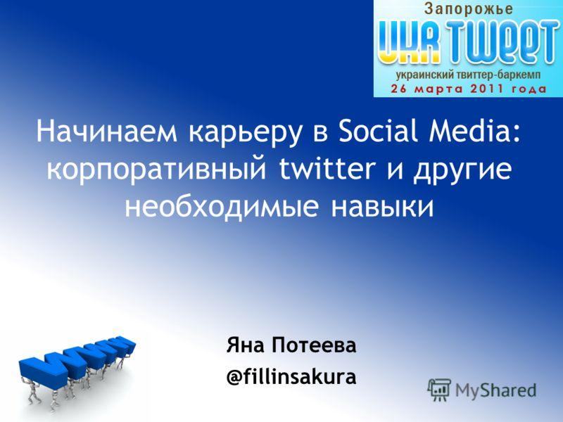 Яна Потеева @fillinsakura Начинаем карьеру в Social Media: корпоративный twitter и другие необходимые навыки