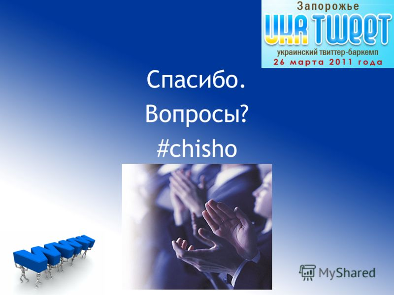 Спасибо. Вопросы? #chisho