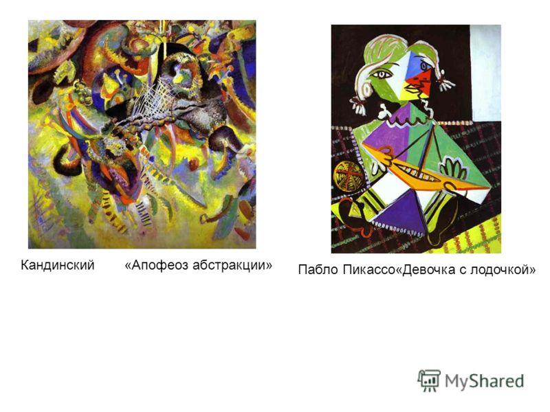 «Апофеоз абстракции»Кандинский Пабло Пикассо«Девочка с лодочкой»