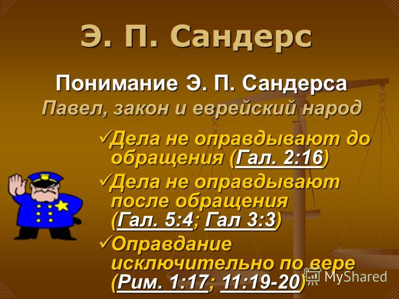 Дела не оправдывают до обращения (Гал. 2:16) Дела не оправдывают до обращения (Гал. 2:16)Гал. 2:16Гал. 2:16 Дела не оправдывают после обращения (Гал. 5:4; Гал 3:3) Дела не оправдывают после обращения (Гал. 5:4; Гал 3:3)Гал. 5:4Гал 3:3Гал. 5:4Гал 3:3