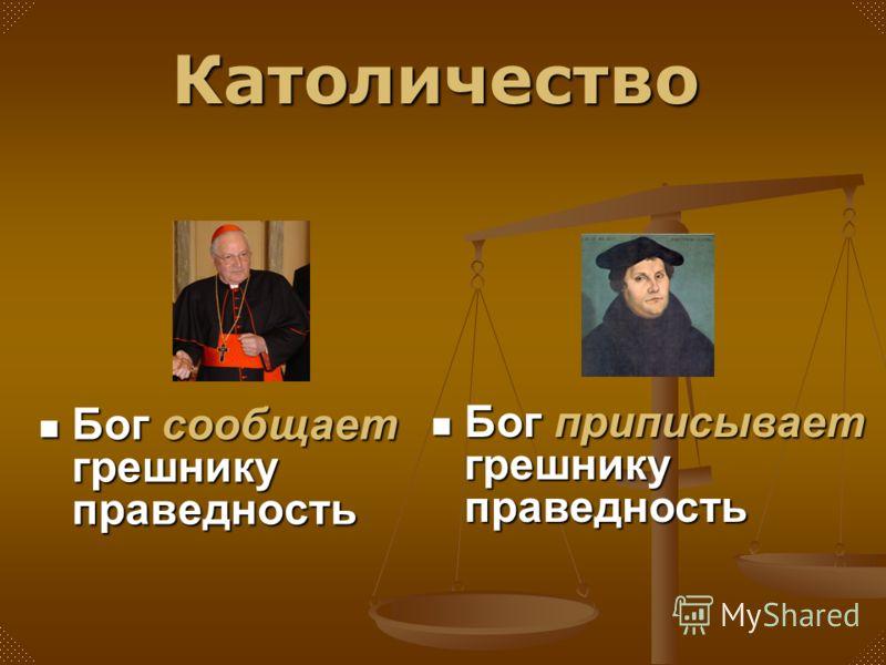 Бог сообщает грешнику праведность Бог сообщает грешнику праведность Католичество Бог приписывает грешнику праведность Бог приписывает грешнику праведность