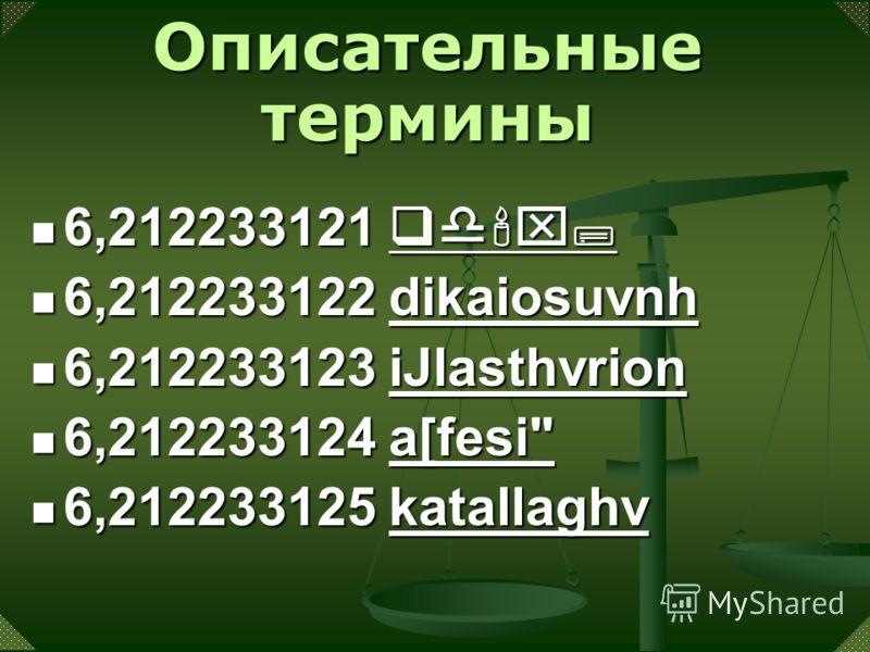 6,212233121 qd'x; 6,212233121 qd'x;qd'x; 6,212233122 dikaiosuvnh 6,212233122 dikaiosuvnhdikaiosuvnh 6,212233123 iJlasthvrion 6,212233123 iJlasthvrioniJlasthvrion 6,212233124 a[fesi