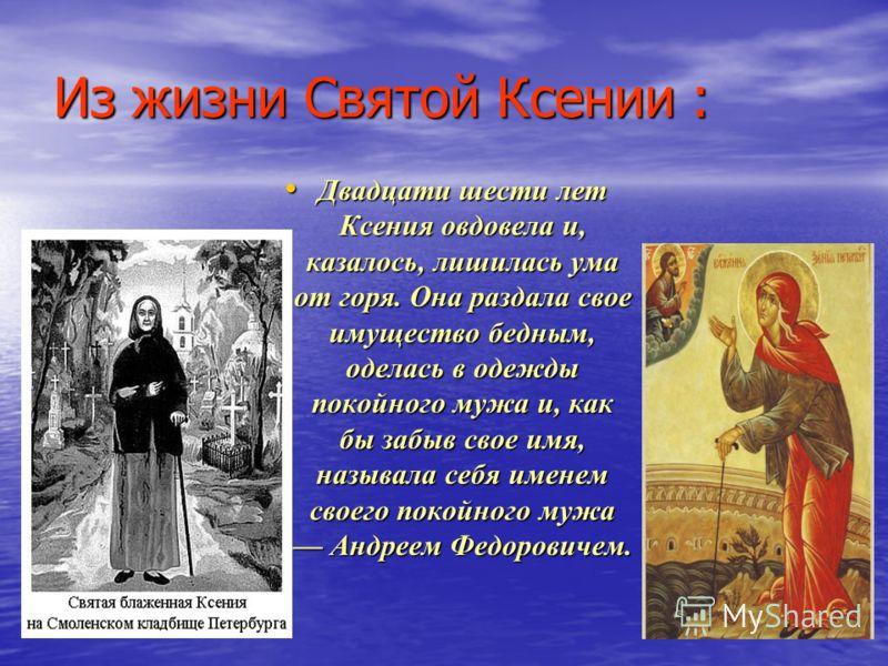 имени ксения: