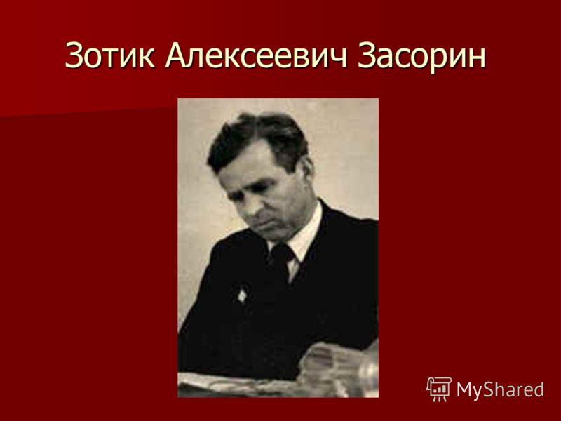 Зотик Алексеевич Засорин