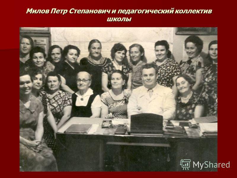 Милов Петр Степанович и педагогический коллектив школы