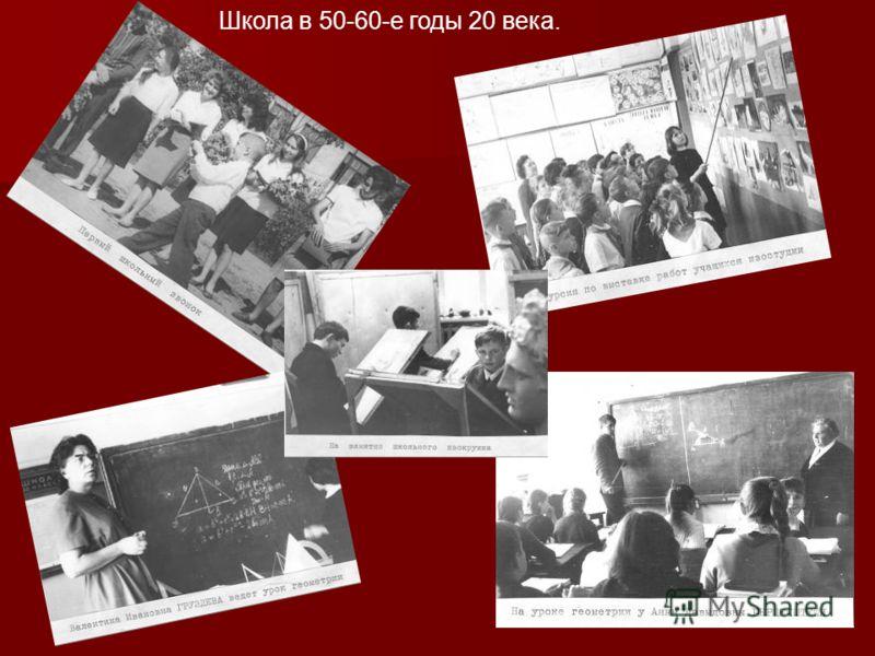 Школа в 50-60-е годы 20 века.