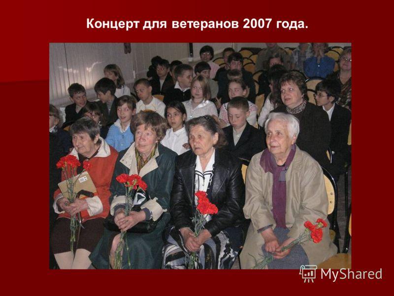 Концерт для ветеранов 2007 года.