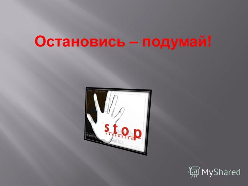 Остановись – подумай!