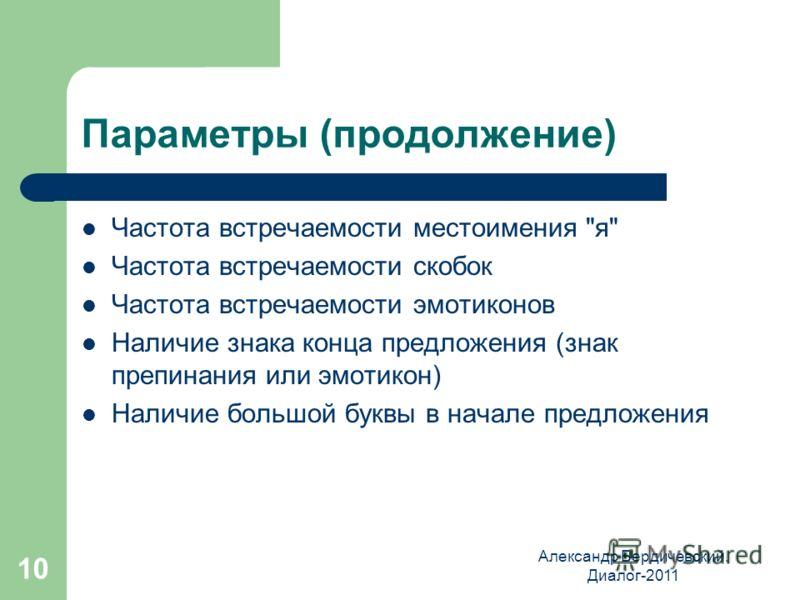 Александр Бердичевский. Диалог-2011 10 Параметры (продолжение) Частота встречаемости местоимения