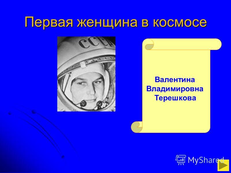 Первая женщина в космосе Валентина Владимировна Терешкова