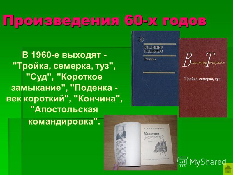 Произведения 50-х годов Первый большой роман «За бегущим днем» был написан в 1959 г. В романе