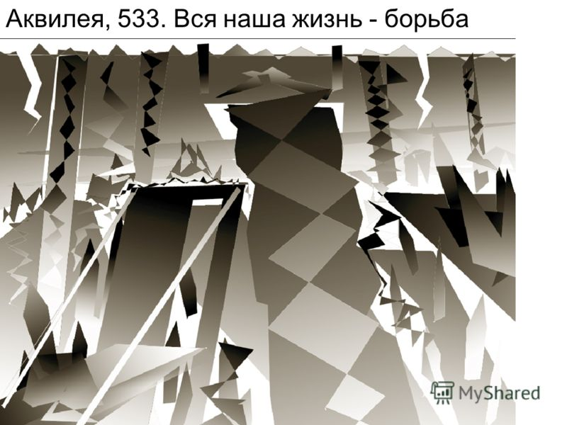 Аквилея, 533. Вся наша жизнь - борьба