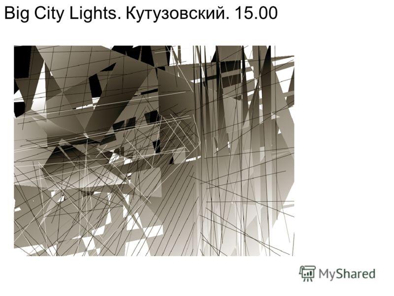 Big City Lights. Кутузовский. 15.00
