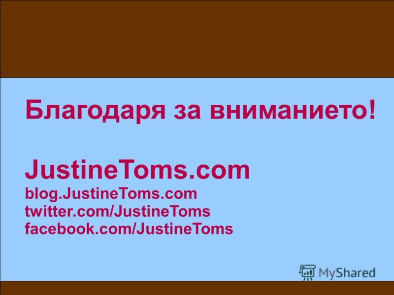 Благодаря за вниманието! JustineToms.com blog.JustineToms.com twitter.com/JustineToms facebook.com/JustineToms