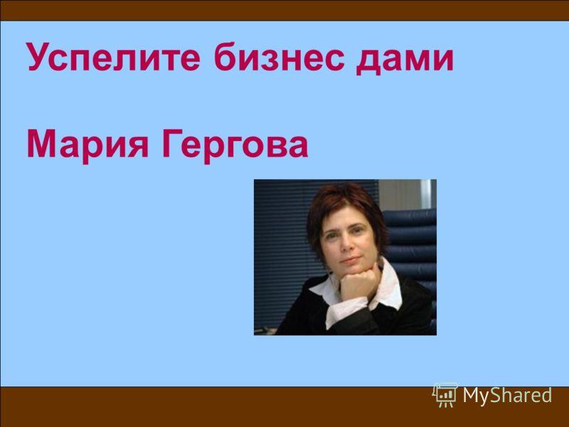 Успелите бизнес дами Мария Гергова