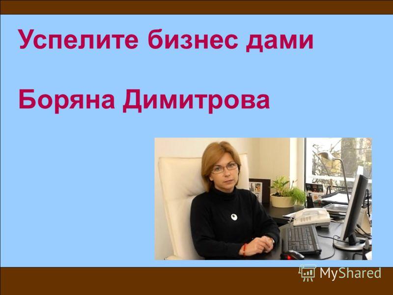 Успелите бизнес дами Боряна Димитрова