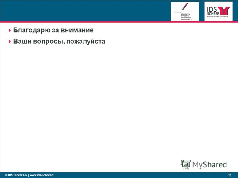 © IDS Scheer AG www.ids-scheer.ru 10 Благодарю за внимание Ваши вопросы, пожалуйста