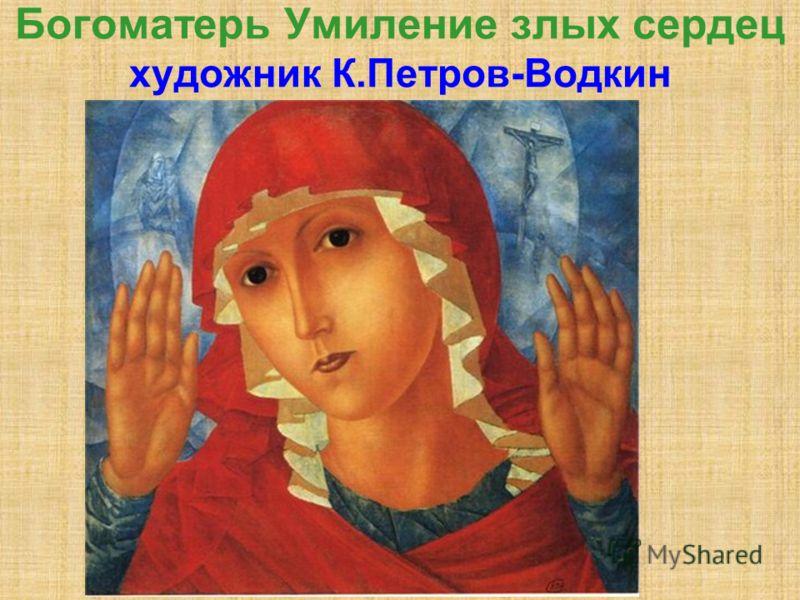 Богоматерь Умиление злых сердец художник К.Петров-Водкин