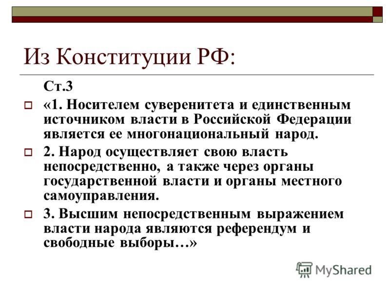 Из Конституции РФ: Ст.3 «1. Носителем суверенитета и единственным источником власти в Российской Федерации является ее многонациональный народ. 2. Народ осуществляет свою власть непосредственно, а также через органы государственной власти и органы ме