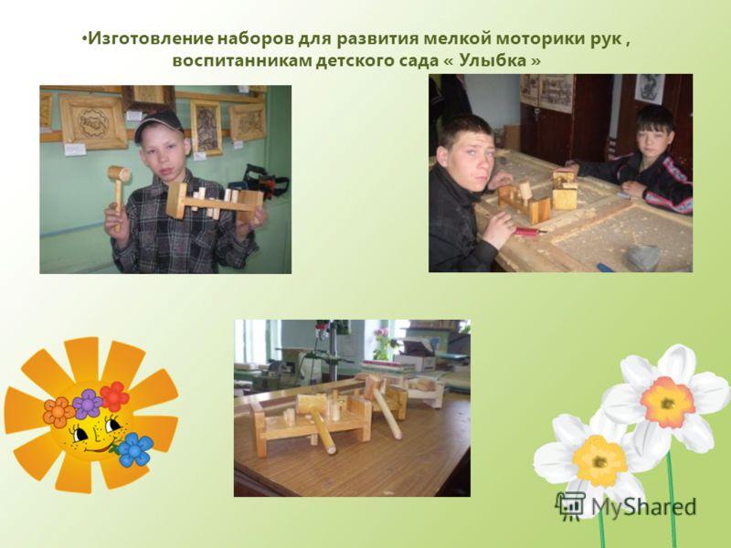 Изготовление наборов для развития мелкой моторики рук, воспитанникам детского сада « Улыбка »