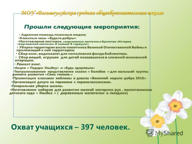 МОУ «Большеулуйская средняя общеобразовательная школа» Охват учащихся – 397 человек.
