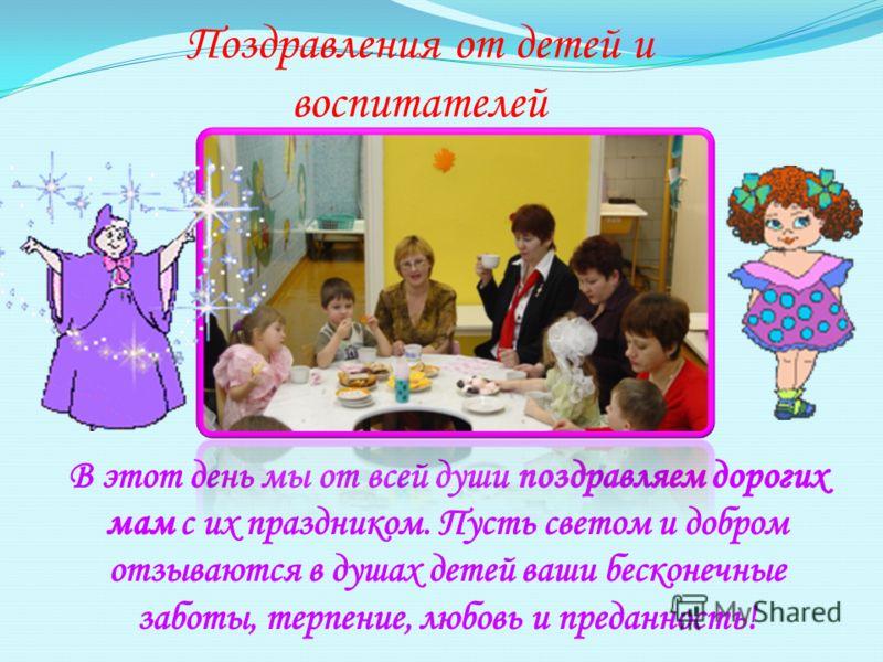 Поздравления от детей и воспитателей
