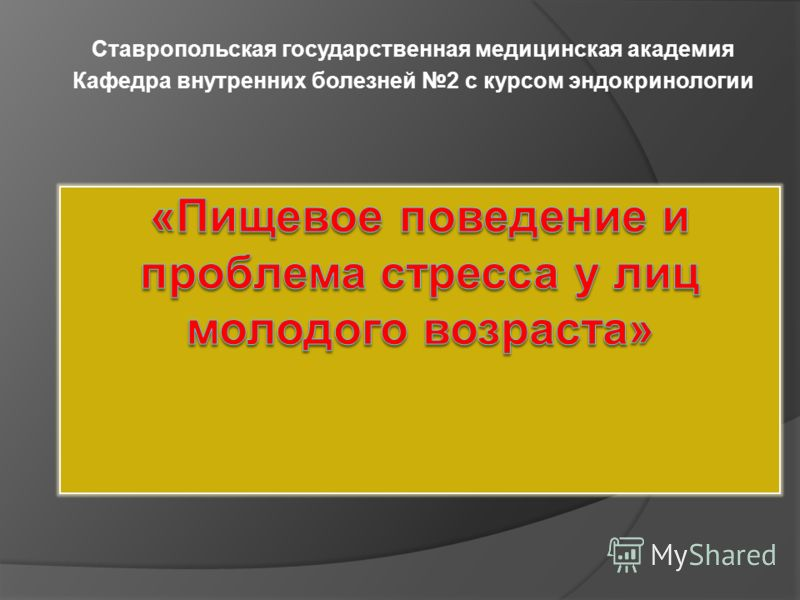 Ставропольская государственная медицинская академия Кафедра внутренних болезней 2 с курсом эндокринологии