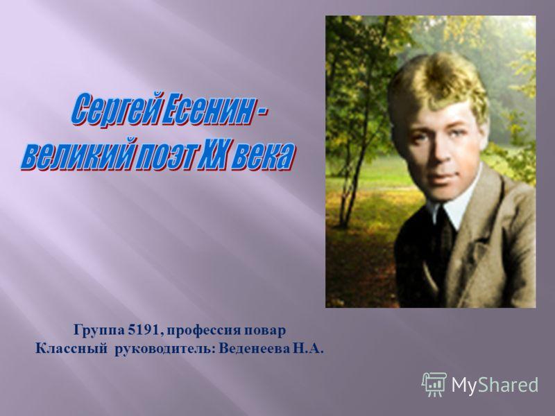 Группа 5191, профессия повар Классный руководитель : Веденеева Н. А.