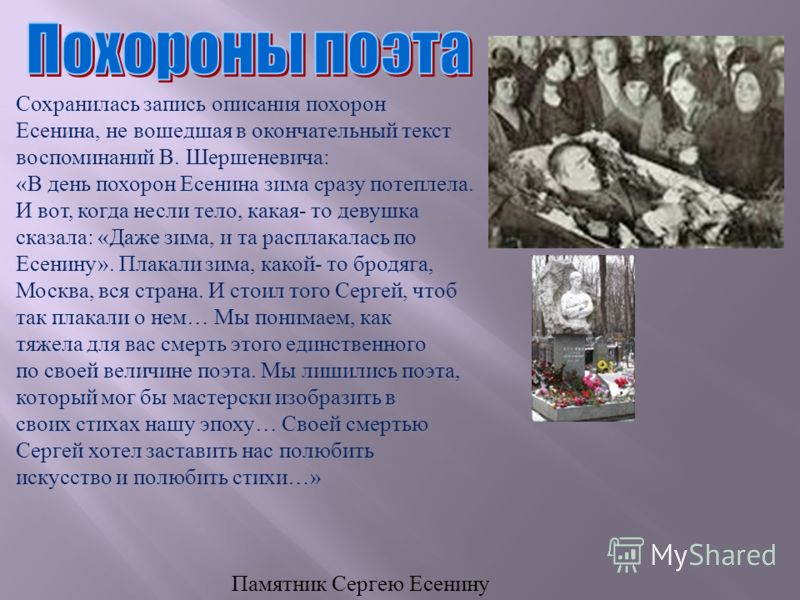 Сохранилась запись описания похорон Есенина, не вошедшая в окончательный текст воспоминаний В. Шершеневича: «В день похорон Есенина зима сразу потеплела. И вот, когда несли тело, какая- то девушка сказала: «Даже зима, и та расплакалась по Есенину». П