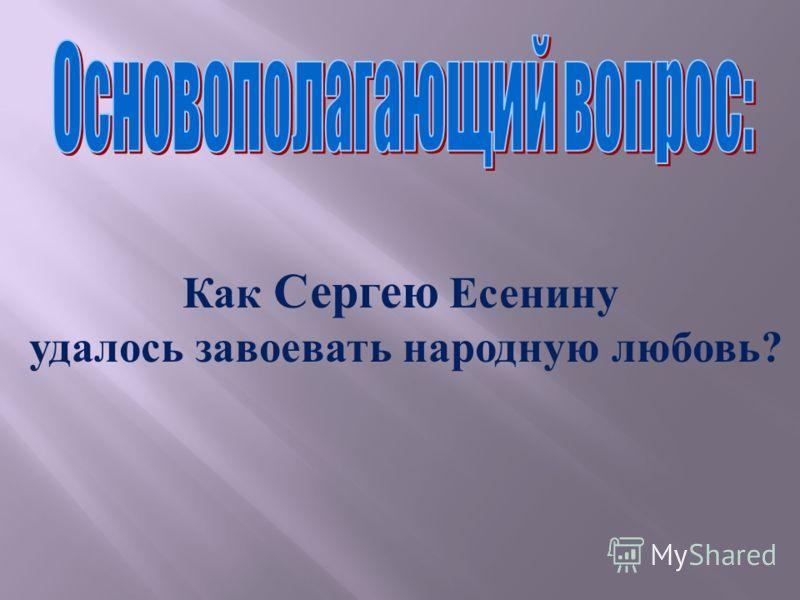 Как Сергею Есенину удалось завоевать народную любовь?