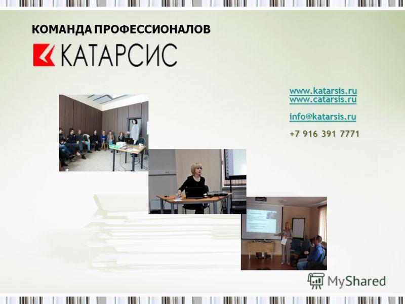 www.katarsis.ru www.catarsis.ru info@katarsis.ru +7 916 391 7771 КОМАНДА ПРОФЕССИОНАЛОВ