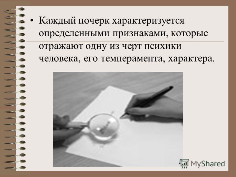 Каждый почерк характеризуется определенными признаками, которые отражают одну из черт психики человека, его темперамента, характера.