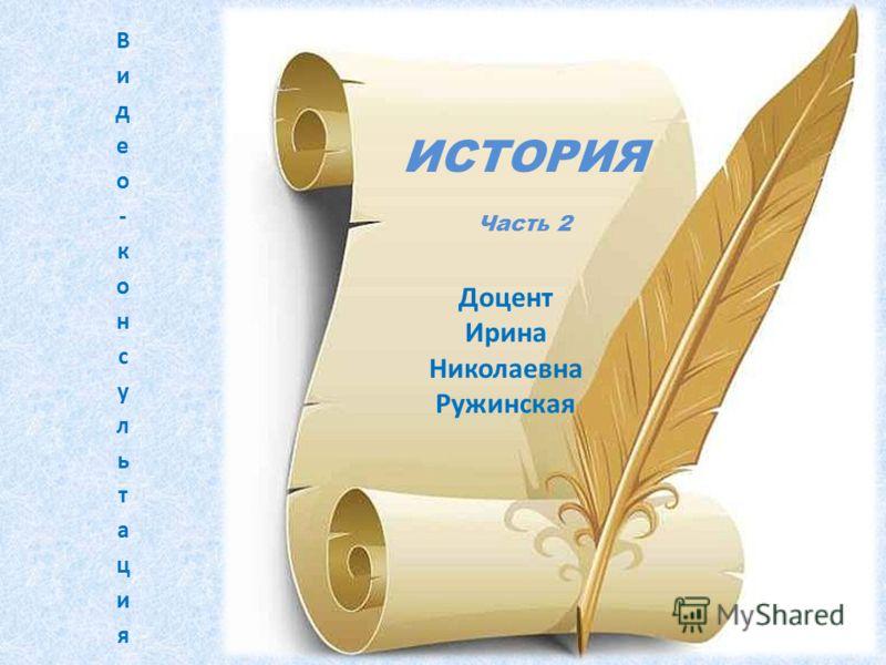 ИСТОРИЯ Часть 2 Доцент Ирина Николаевна Ружинская
